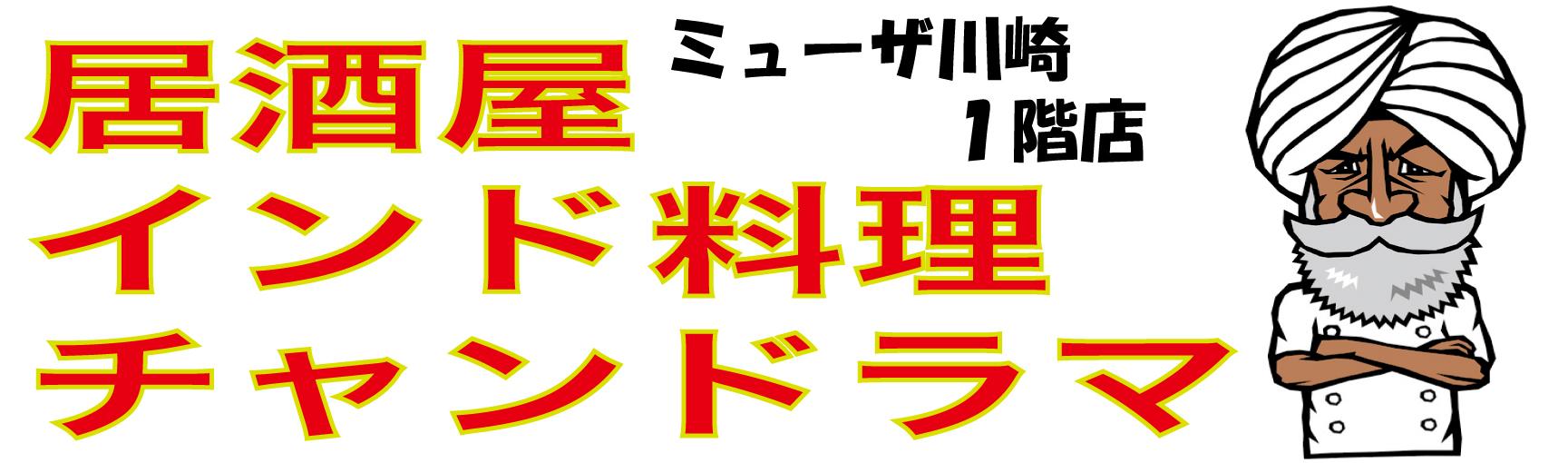 居酒屋インドカレー店チャンドラマミューザ川崎店
