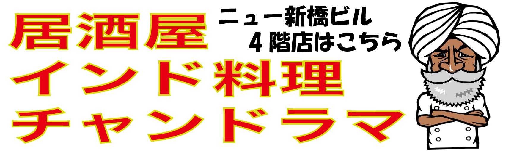 居酒屋インドカレー店チャンドラマニュー新橋ビル4階店